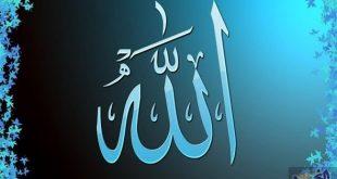 صورة اسم الله الاعظم , الاسم الذي اذا دعوت به استجاب دعاءك