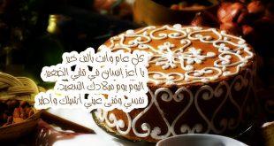 صورة عبارات عيد ميلاد بنتي, كلمات لابنتى في عيد ميلادها