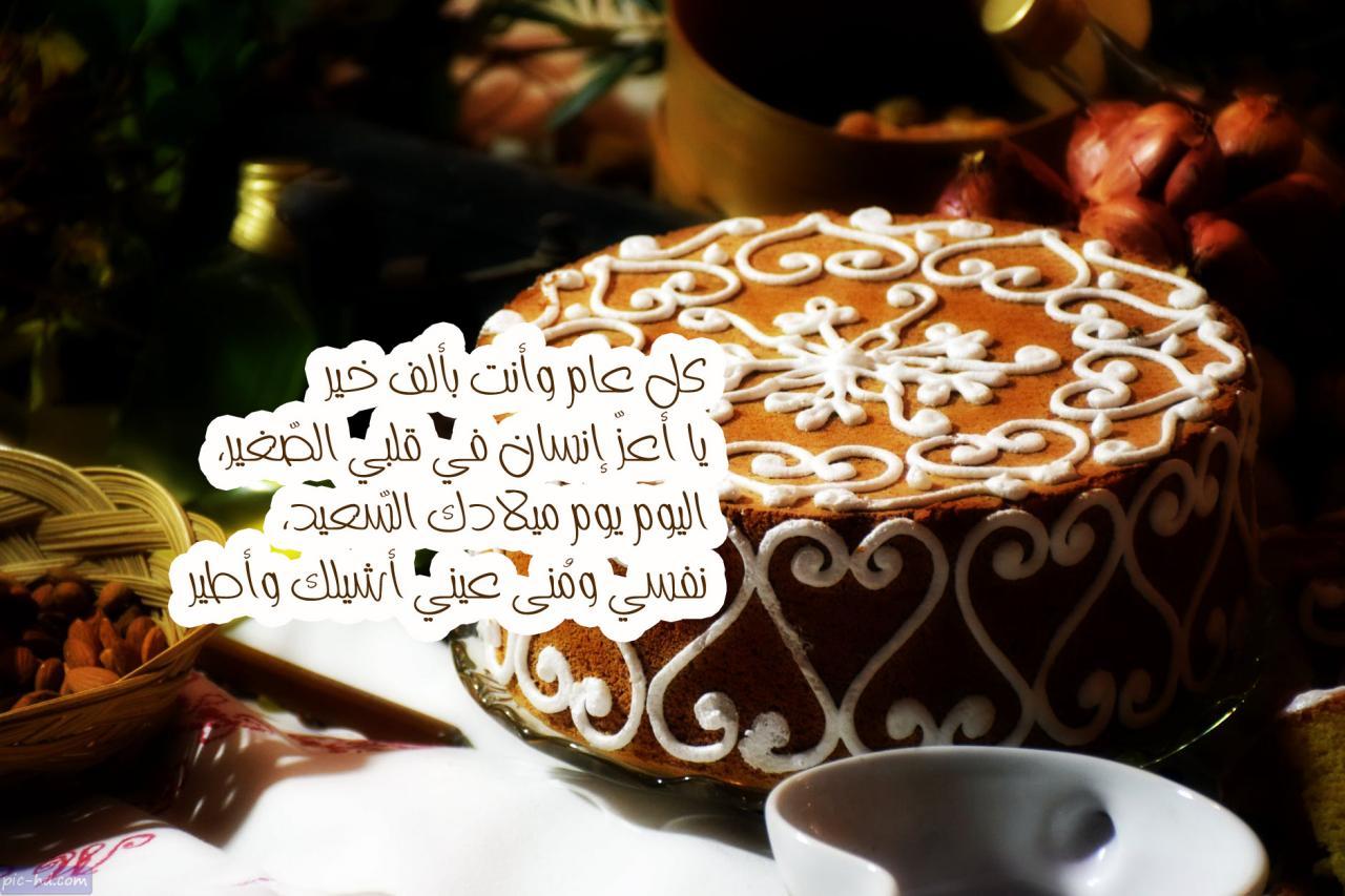 مسجات عيد ميلاد بنتي اروع 1