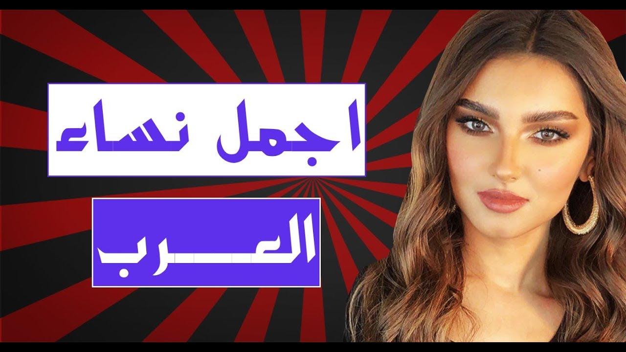صورة اجمل نساء العرب, صفات المرآة الجميلة