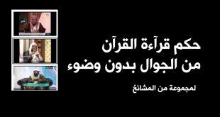 صورة هل يجوز قراءة القران من الجوال بدون وضوء, ما حكم قراة القرآن بدون وضوء من الجوال