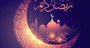 صورة رمضان كريم, رمضان شهر الخير والكرم