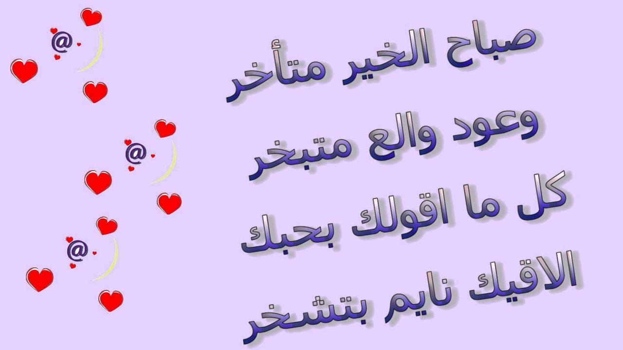 صورة رسائل حب صباحية, اجمل رسائل صباحية للحبيب 3656 1