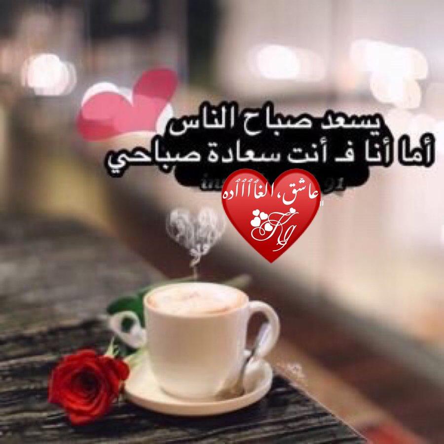 صورة رسائل حب صباحية, اجمل رسائل صباحية للحبيب 3656 6