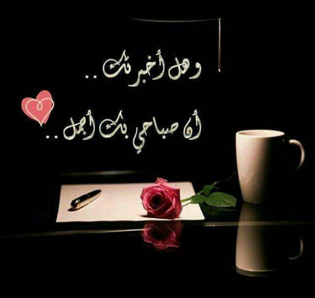 صورة رسائل حب صباحية, اجمل رسائل صباحية للحبيب 3656 7