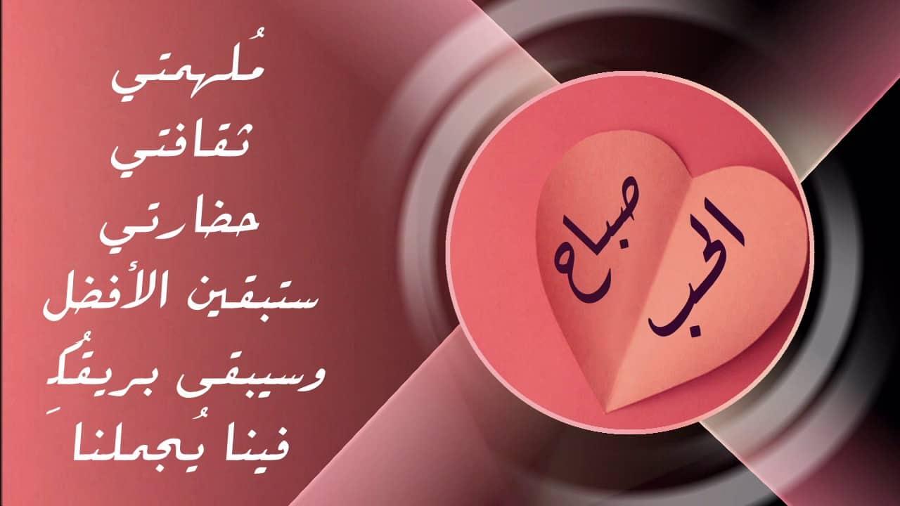 صورة رسائل حب صباحية, اجمل رسائل صباحية للحبيب 3656 8