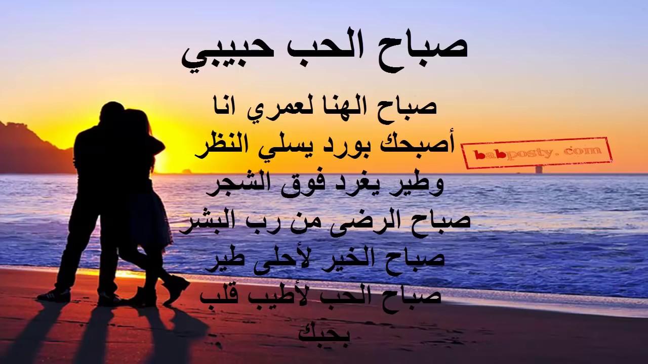 صورة رسائل حب صباحية, اجمل رسائل صباحية للحبيب 3656