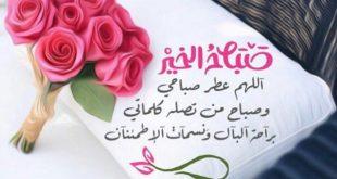 صورة رسائل صباحية دينية, عبارات صباحية اسلامية