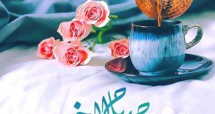 صورة حبيبي صباح الخير كلمات, عبارات صباح الخير للحبيب