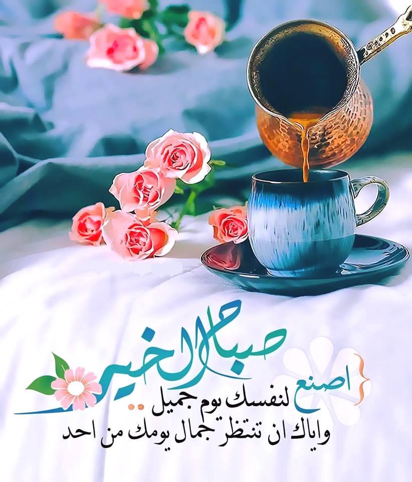 حبيبي صباح الخير كلمات عبارات صباح الخير للحبيب عيون الرومانسية