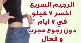 صورة رجيم عذاري, رجيم عذاري لتخسيس 5كيلو في الأسبوع