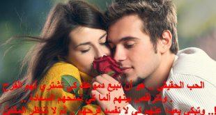 صورة صور حب رومنسي, كلمات حب وغزل