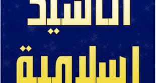 صورة اجمل انشودة إسلامية, أجمل اناشيد اسلامية
