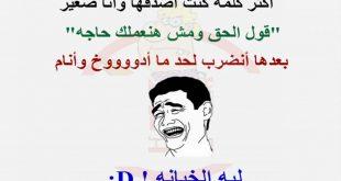 صورة صور مضحكة للفيس بوك, حكم وامثال مضحكة