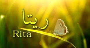 صورة معنى اسم ريتا, أجمل الاسمي اسم ريتا