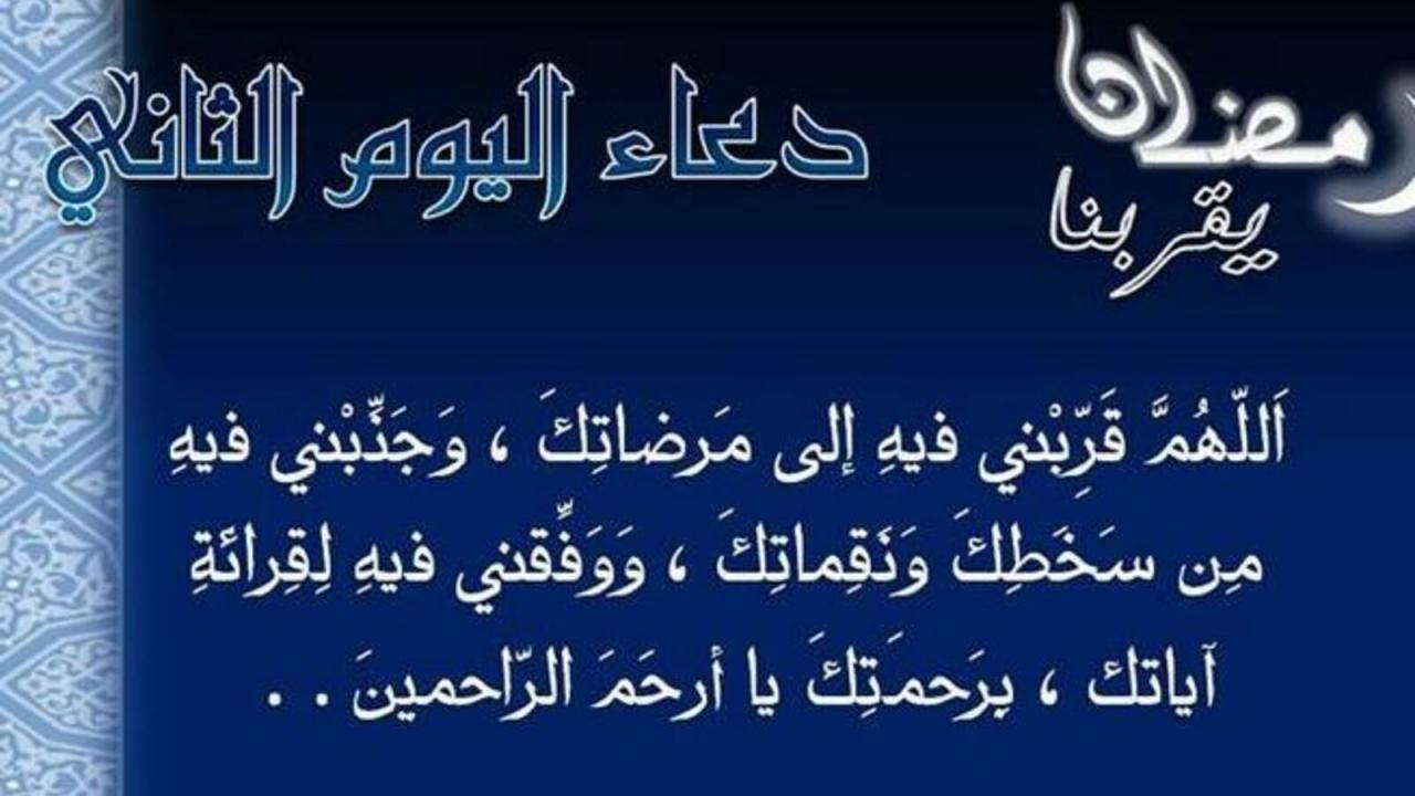 صورة ادعية رمضان مكتوبة , افضل الدعاء في شهر رمضان الكريم 3720 2