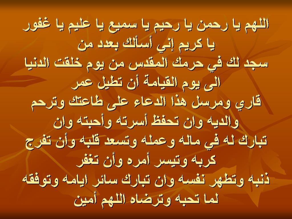 صورة ادعية رمضان مكتوبة , افضل الدعاء في شهر رمضان الكريم 3720 3