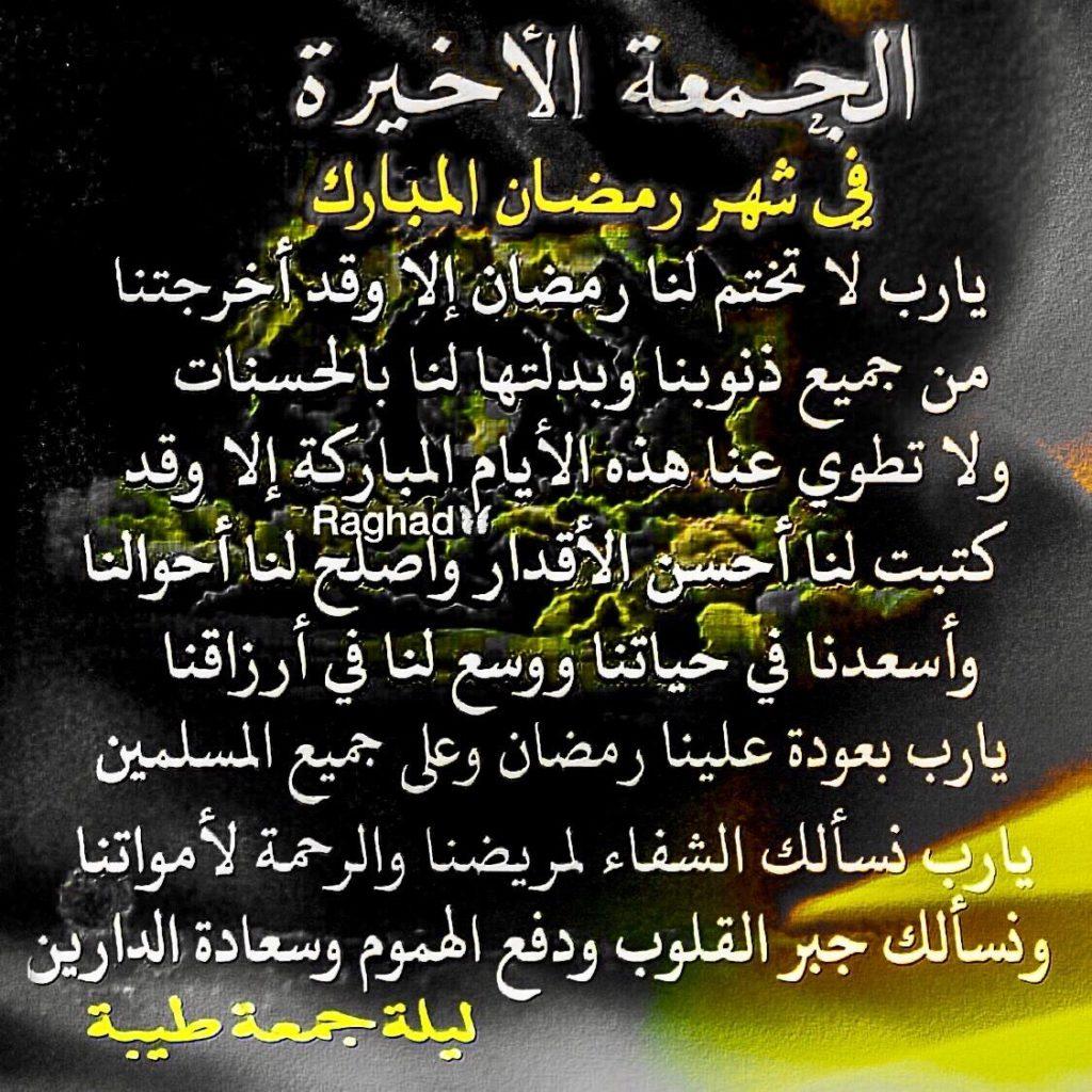 صورة ادعية رمضان مكتوبة , افضل الدعاء في شهر رمضان الكريم 3720 4