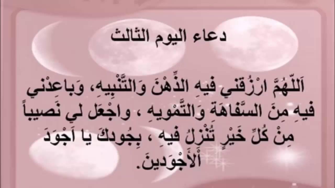 صورة ادعية رمضان مكتوبة , افضل الدعاء في شهر رمضان الكريم 3720 5