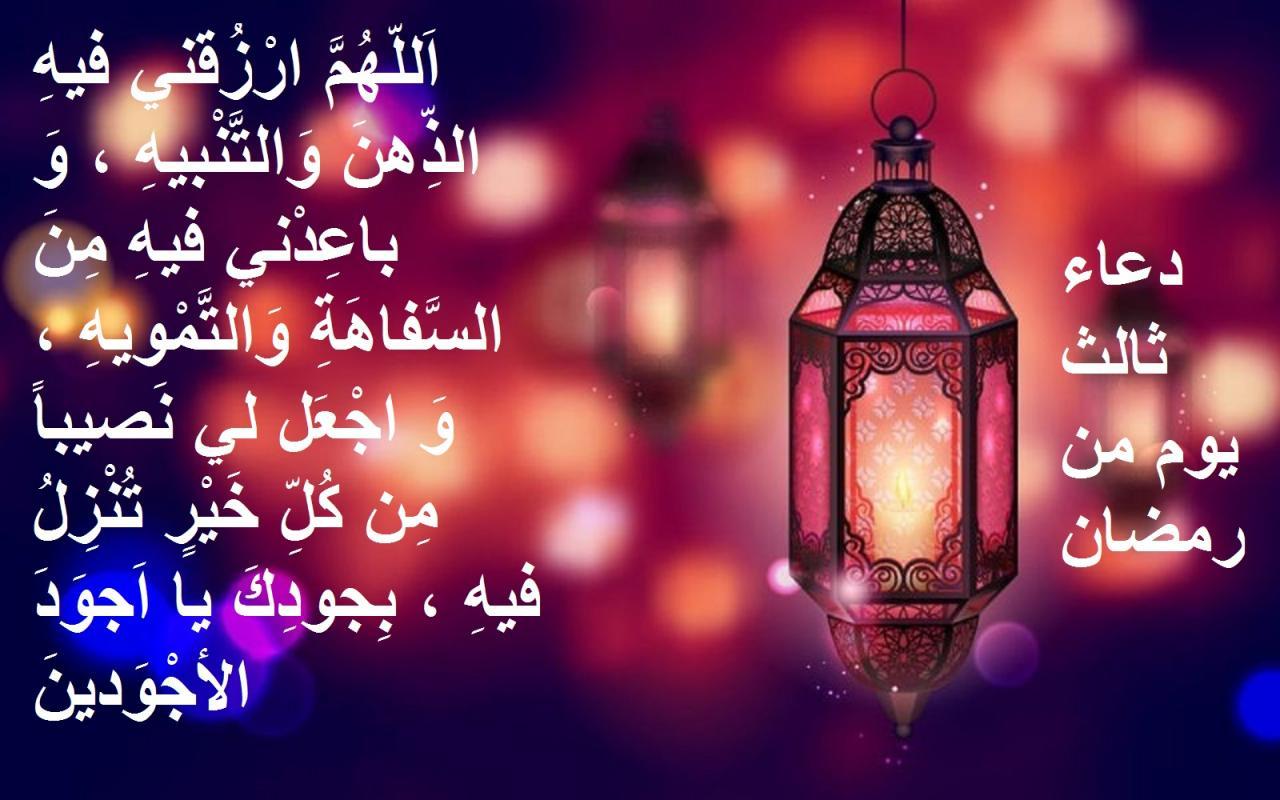 صورة ادعية رمضان مكتوبة , افضل الدعاء في شهر رمضان الكريم 3720 9