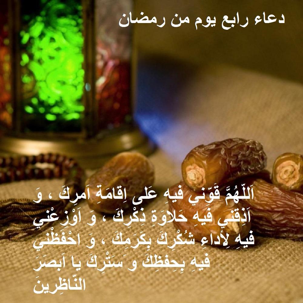 صورة ادعية رمضان مكتوبة , افضل الدعاء في شهر رمضان الكريم 3720