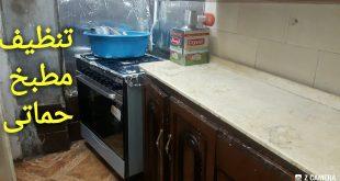 صورة تنظيف المطبخ, أفضل طرق تنظيف المطبخ