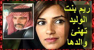 صورة ريم بنت الوليد بن طلال, عدد اولاد الوليد بن طلال