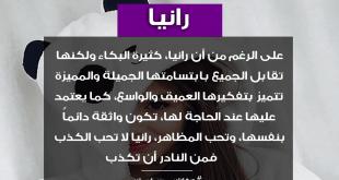 صورة ما معنى اسم رانيا, ماذا يعني اسم رانيا