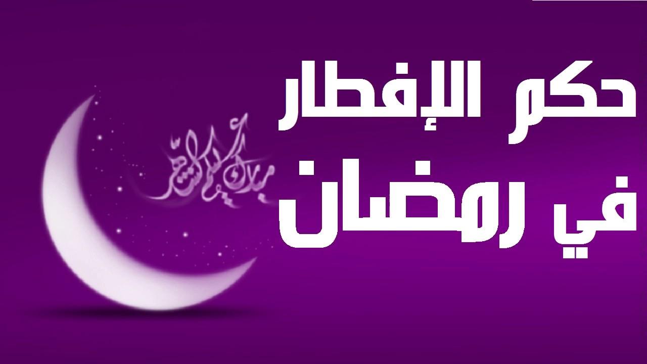 صورة كفارة الافطار في رمضان, ما كفارة الافطار في شهر رمضان 4269 1