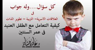 صورة كيفية التعامل مع الطفل العيد, طريقة تربية الطفل العنيد