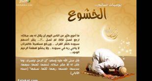 صورة كيفية الخشوع في الصلاة,طريقة الخشوع في الصلاه