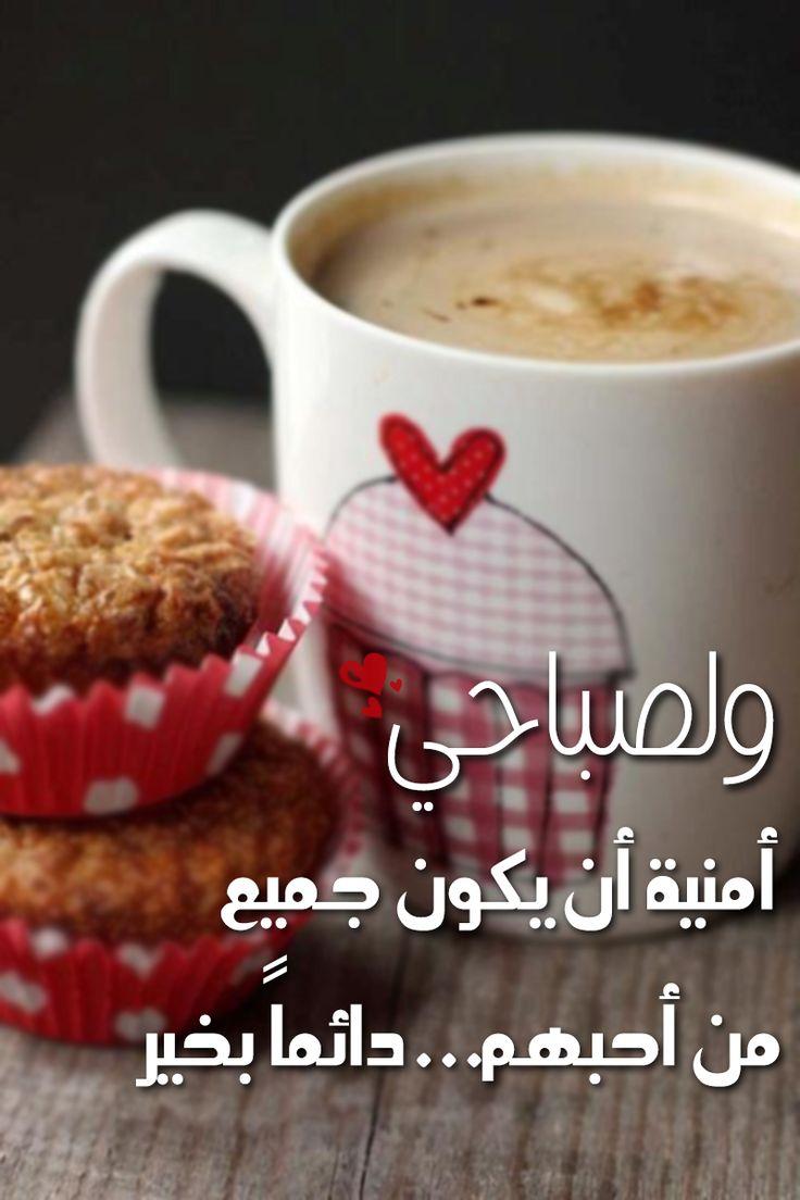 صورة مسجات صباح الخير حبيبي, عبارات صباحية رومنسيه 4306 4