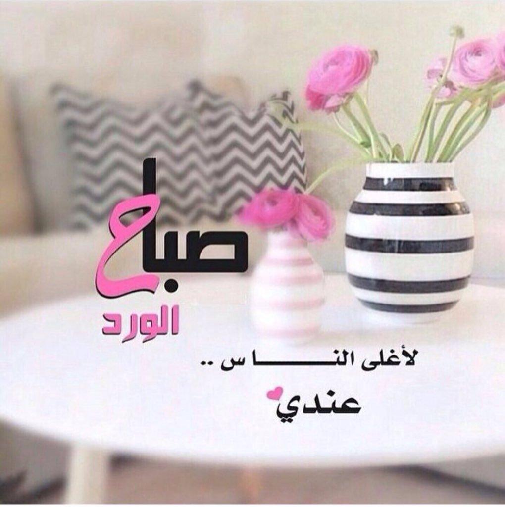 صورة مسجات صباح الخير حبيبي, عبارات صباحية رومنسيه 4306 8