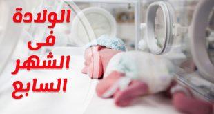 صورة اسباب الولادة المبكرة , اعراض واسباب الولادة المبكرة