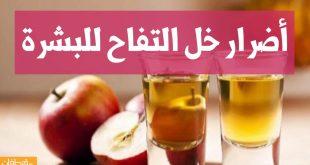 صورة اضرار خل التفاح , ما هي اضرار خل التفاح على الجسم