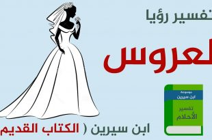 صورة العروس في المنام للمتزوجة, تفسير رؤية العروس للمتزوجة في المنام