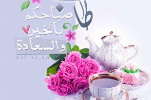 صورة رسائل صباح الخير, أجمل كلمات الصباح
