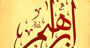 صورة معنى اسم ابراهيم, ماذا يعني اسم ابراهيم