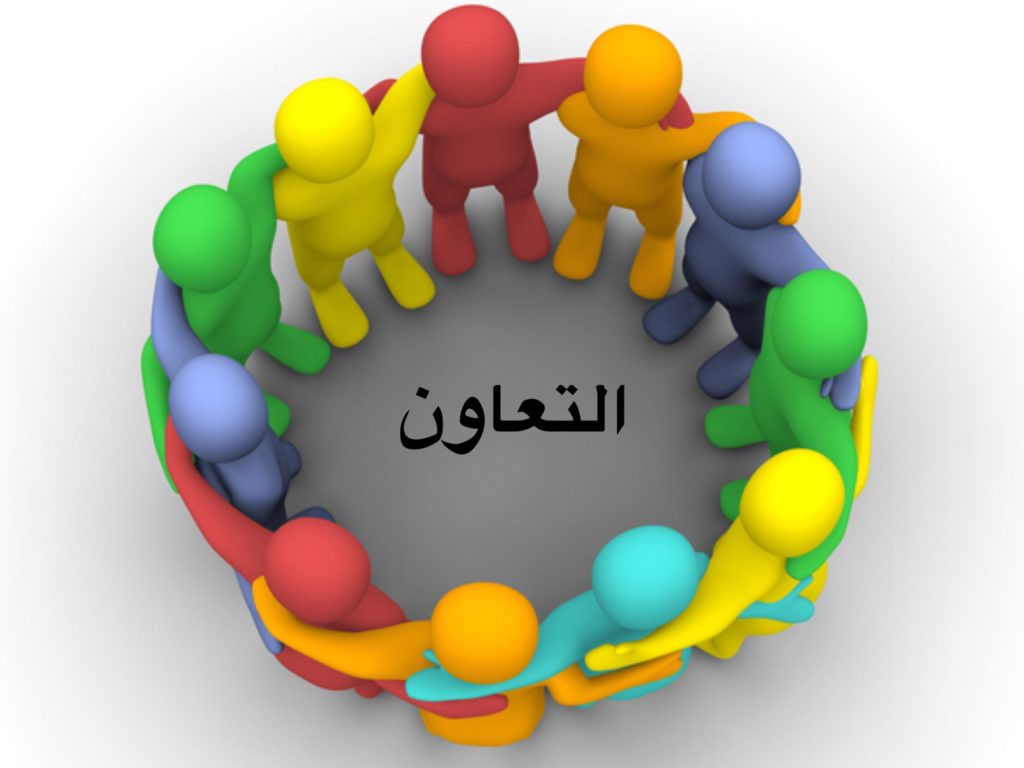 صورة صور عن التعاون،أهمية التعاون