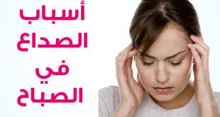 صورة اسباب الصداع , اعراض الصداع وانواع واسبابة