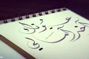 صورة كلمات عيونك اخر امالي, شعر عن العيون