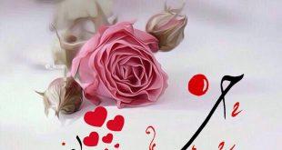 صورة رسائل مساء الخير للأصدقاء, تحية المساء للاصدقاء 4483 12 310x165