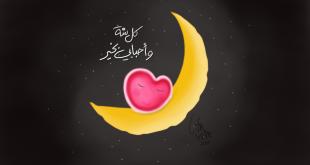 صورة رسائل رمضان للحبيب, أجمل عبارات التهنئة بشهر رمضان المبارك