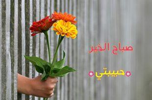 صورة مسجات صباح الخير رومانسية, كلام صباح الخير جميله