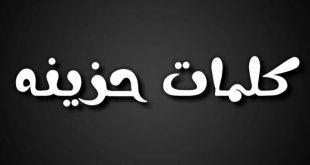 صورة كلمات حزينه قصيره, عبارات حزينة ومؤلمة
