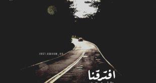 صورة رمزيات فراق, كلام حزين عن الفراق