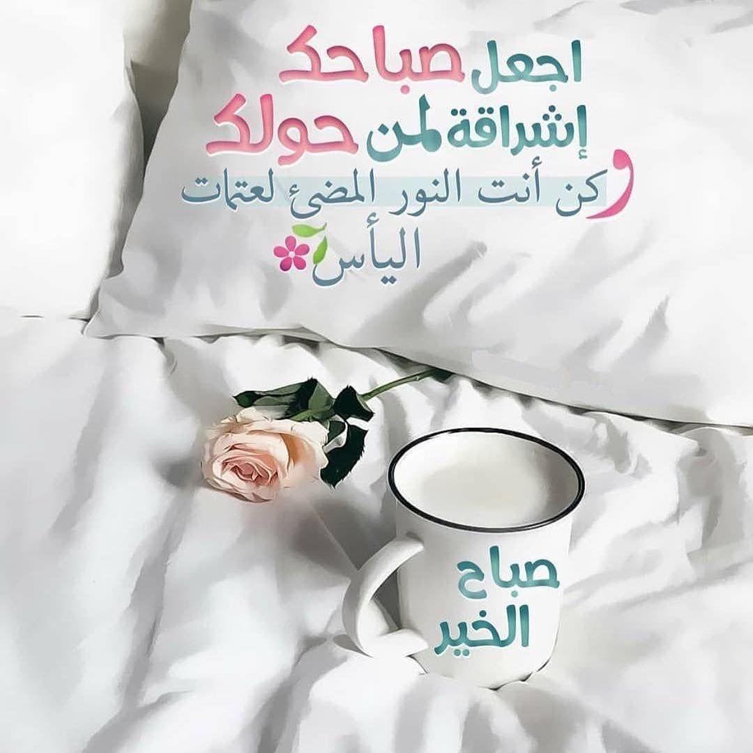 صورة صور صباح ومساء الخير, أجمل كلام الصباح والمساء 4562 2