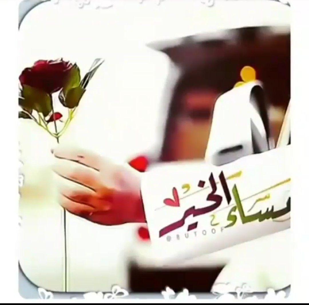 صورة صور صباح ومساء الخير, أجمل كلام الصباح والمساء 4562 8