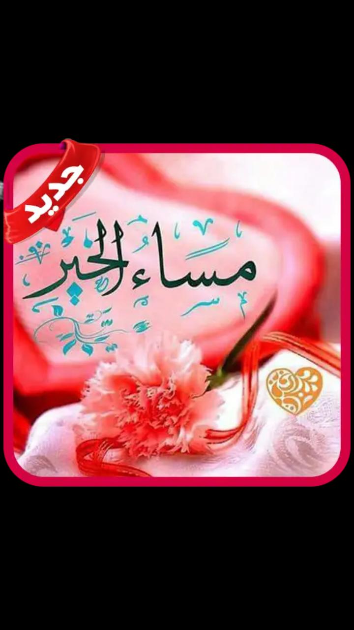 صورة صور صباح ومساء الخير, أجمل كلام الصباح والمساء 4562
