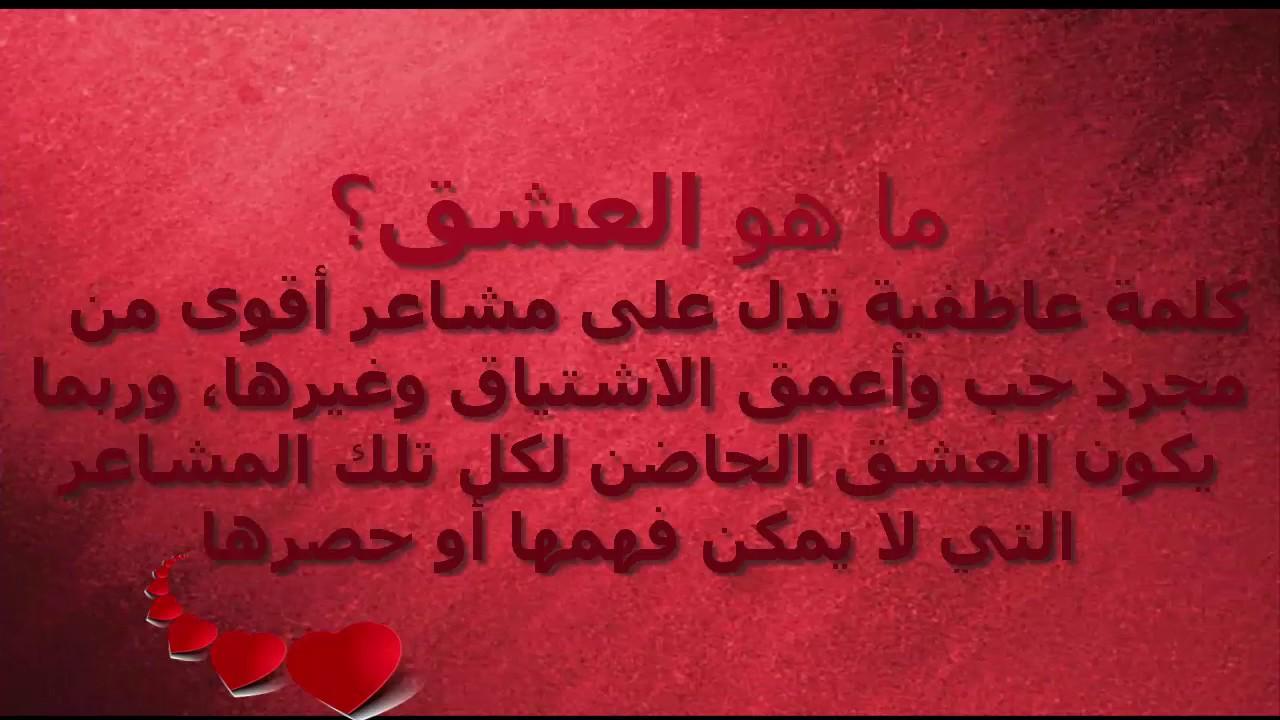 صورة كلام في الحب و الغرام , اجمل كلام عن الحب والغرام 4576 2